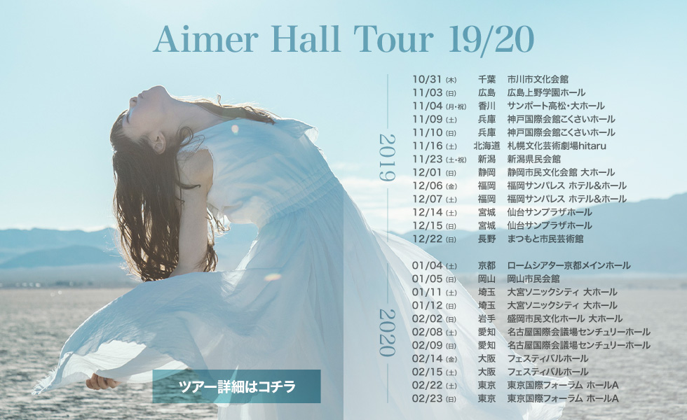 Aimer Hall Tour 19/20
